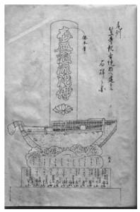 舟形の供養塔(下巻三三)
