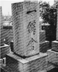 一僊舎の墓碑