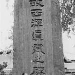 西澤眞藏を顕彰する石碑