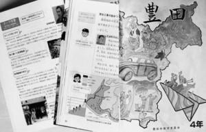 豊田市小中学生の社会科副読本