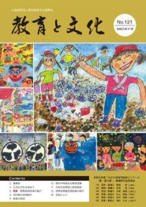 教育と文化No121のサムネイル