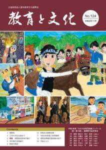 教育と文化No124のサムネイル