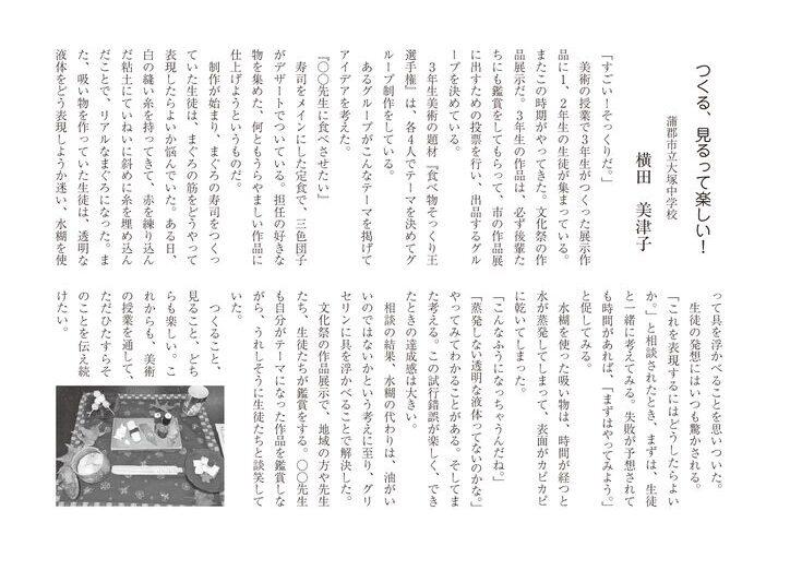 窓辺大塚中横田先生No119のサムネイル
